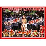露出バカ一代10  露出祭りだワッショイ編  BKZD-010 [DVD]