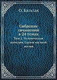Sobranie Sochinenij V 24 Tomah Tom 2. Chelovecheskaya Komediya. Stseny Chastnoj Zhizni, O. Balzak, 5458531698
