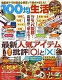 100均生活 最新人気アイテム激辛批評「〇」と「×」 (COSMIC MOOK)