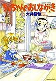 ちいちゃんのおしながき 5 (5) (バンブー・コミックス)
