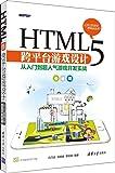 HTML5跨平台游戏设计:从入门到超人气游戏开发实战