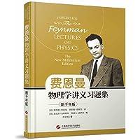 费恩曼物理学讲义习题集(新千年版)