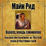 Oceola, vozhd' seminolov | Mayne Reid