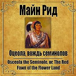 Oceola, vozhd' seminolov