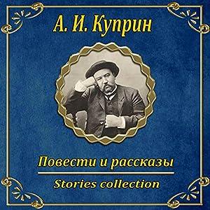 Povesti i rasskazy | Livre audio Auteur(s) : Aleksandr Kuprin Narrateur(s) : Nikolay Trifilov