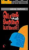 பெண்  ஏன் அடிமையானாள்: Pen Yen Adimaiyanaal (Politics Book 1) (Tamil Edition)