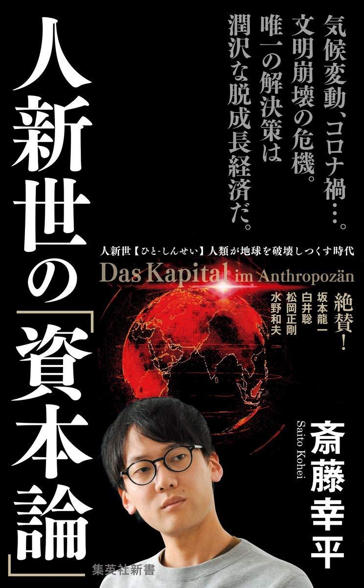 人新世の「資本論」 (集英社新書) | 斎藤 幸平 |本 | 通販 | Amazon