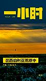 在西伯利亚荒原中:知乎江南无影手作品 (知乎「一小时」系列)
