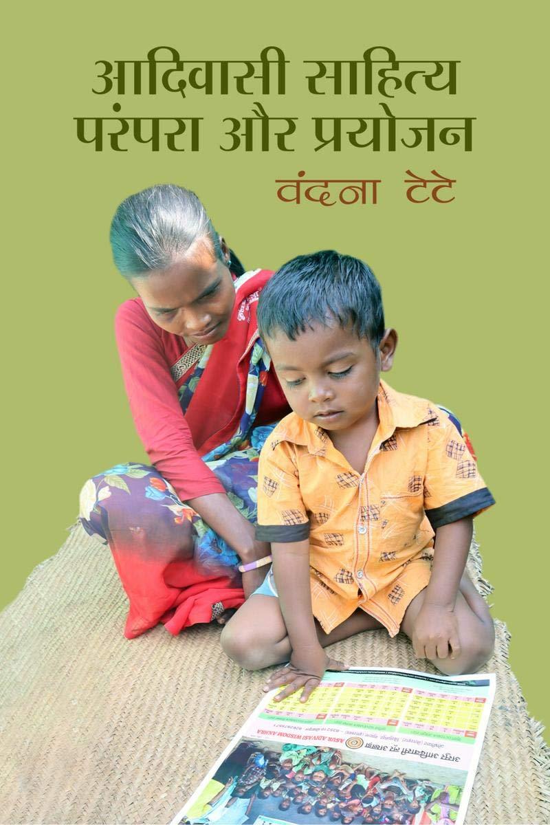 Adivasi Sahitya: Parampara Aur Prayojan / आदिवासी साहित्य
