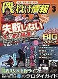 磯・投げ情報Vol.9