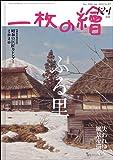 一枚の繪 2019年 12 月号 [雑誌]