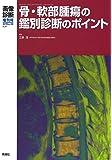 画像診断2019年増刊号(Vol.39 No.4): 骨・軟部腫瘍の鑑別診断のポイント (画像診断増刊号)