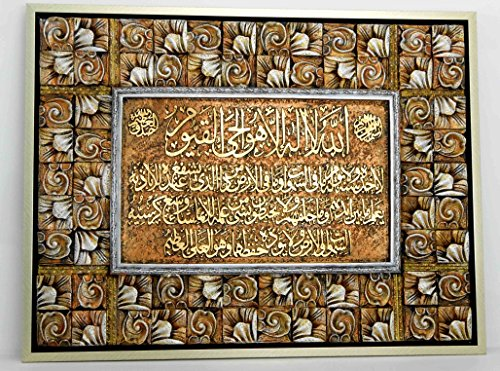 Islamic Muslim Wall Resin Frame Ayat Al Kursi Home Decorative # 1628 by FN
