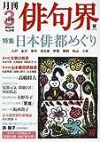 俳句界 2017年 03 月号 [雑誌]