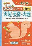 天気・天体・大地 (分野別学習ノート)