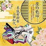 花の色は・・・~百人一首に詠われた、日本の四季、日本の心~