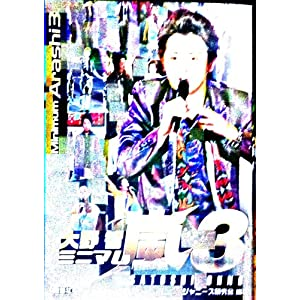 『ミニマム嵐〈3〉大野智』
