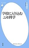 学校に入り込むニセ科学 (平凡社新書0925)