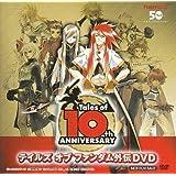 テイルズ オブ ジ アビス PS2 特典 ディスク『10周年記念ファンディスク テイルズ オブ ファンダム 外伝DVD』【特典のみ】