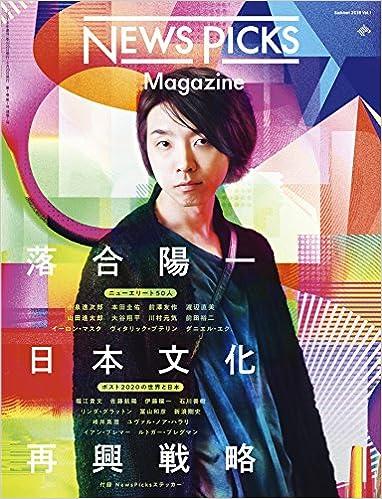 NewsPicksマガジン 2018年 08 月...