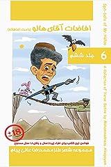 Mr Halloo (Book 6) Kindle Edition