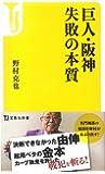 巨人・阪神 失敗の本質 (宝島社新書)