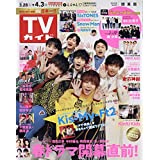 週刊TVガイド 2020年 4/3号
