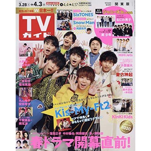 週刊TVガイド 2020年 4/3号 表紙画像