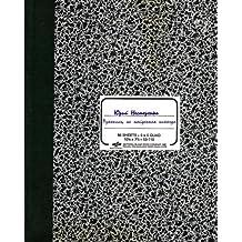 Rukopis, ne naydennaya nikogda: tolstaya tetrad (Russian Edition)