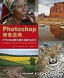 Photoshop修色圣典:PPW专业照片修正流程与技巧