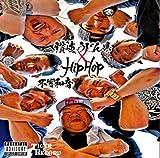 Fukyowaon - Sanuki Udon Ken X Hip Hop [Japan CD] TRCD-2S by Fukyowaon