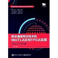 数字通信同步技术的MATLAB与FPGA实现:Xilinx/VHDL版