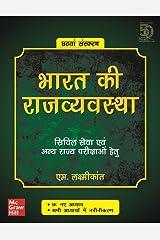 Bharat Ki Rajvyavastha - Civil Seva Evam Anya Rajya Parikshao Hetu | 6th Edition Paperback