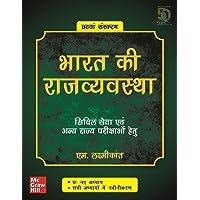 Bharat Ki Rajvyavastha - Civil Seva Evam Anya Rajya Parikshao Hetu | 6th Edition