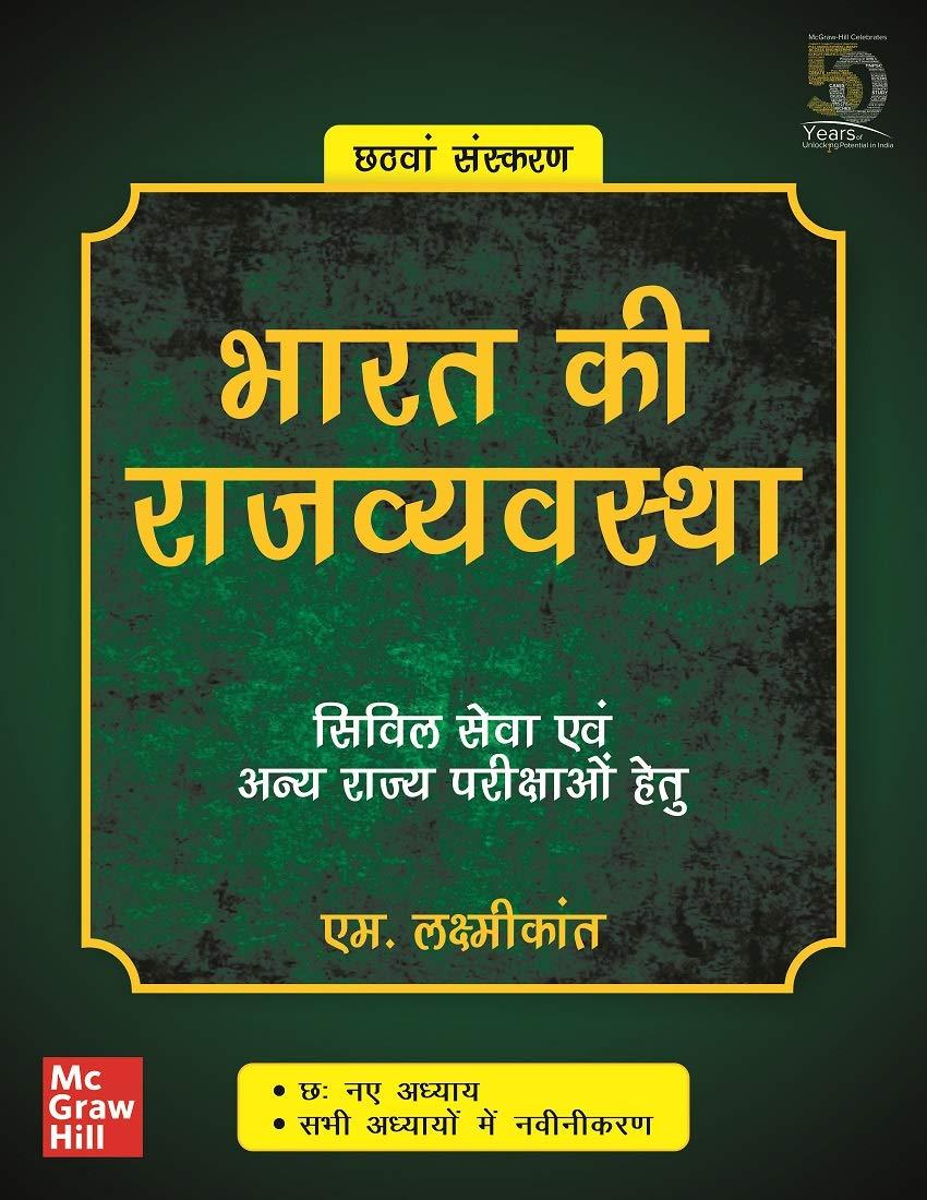 Bharat Ki Rajvyavastha – Civil Seva Evam Anya Rajya Parikshao Hetu | 6th Edition (Hindi)