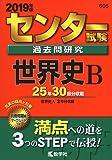 センター試験過去問研究 世界史B (2019年版センター赤本シリーズ)