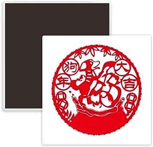 Dog Chinese New Year Paper Cutting Square Ceramics Fridge Magnet Keepsake Memento