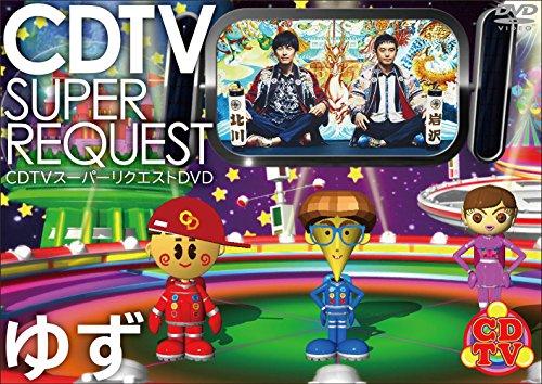 ゆず / CDTV スーパーリクエスト