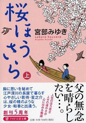 桜ほうさら(上) (PHP文芸文庫)
