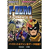 F-ZERO Falcon legend - pilot and machine data acquisition all! (Wonder Life Special - Nintendo Official Guide Book) (2004) ISBN: 4091061508 [Japanese Import]