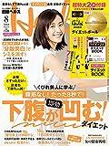 日経ヘルス 2018年 8 月号増刊・ミニサイズ版