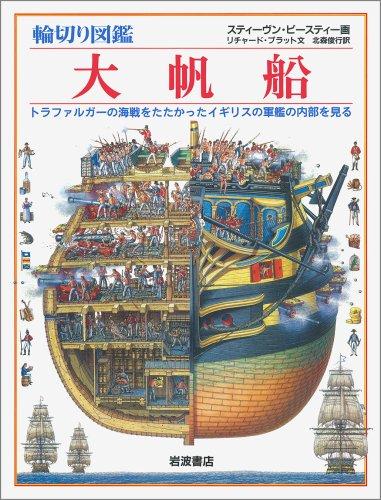 輪切り図鑑 大帆船―トラファルガーの海戦をたたかったイギリスの軍艦の内部を見る