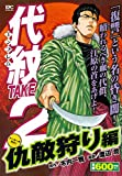 代紋TAKE2 仇敵狩り編 アンコール刊行! (講談社プラチナコミックス)