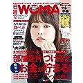 日経 WOMAN 2017年12月号