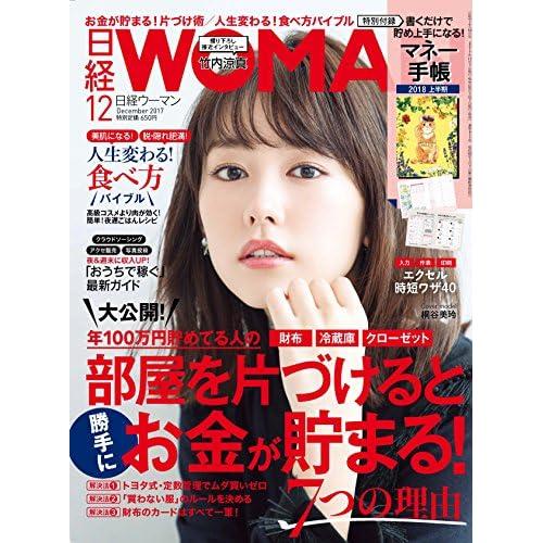 日経 WOMAN 2017年12月号 画像 A