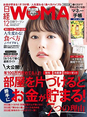 日経ウーマン 2017年12月号 画像 A
