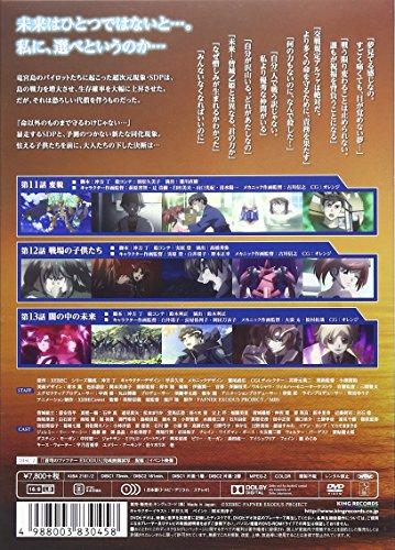 Animation - Fafner In The Azure: Exodus 6 (2DVDS) [Japan DVD] KIBA-2181