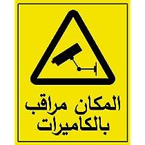 ضربة شمس بأمانة فرضية طباعة صورة تحذير المكان مراقب بالكاميرات بالعربي والانجليزي Pleasantgroveumc Net