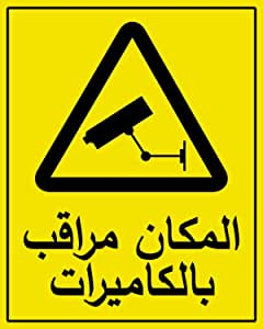 CCTV Sticker Sign - Arabic
