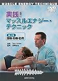 DVD>実践!マッスルエナジー・テクニック 第2巻 (<DVD>)
